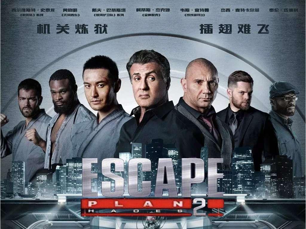 Σχέδιο Απόδρασης 2: Άδης (Escape Plan 2: Hades) Quad Poster Πόστερ