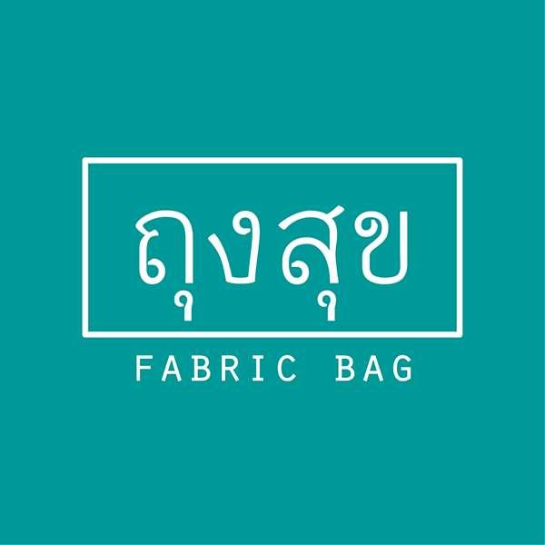ถุงสุข - รับผลิตถุงผ้า กระเป๋าผ้าดิบ ลดโลกร้อน ออเดอร์ถุงผ...