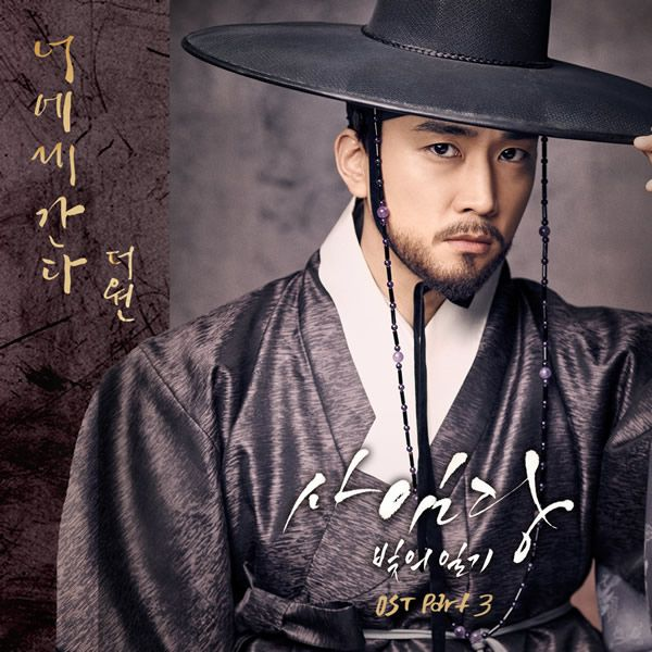 The One - Saimdang, Memoir of Colors OST Part.3 - Close to you K2Ost free mp3 download korean song kpop kdrama ost lyric 320 kbps