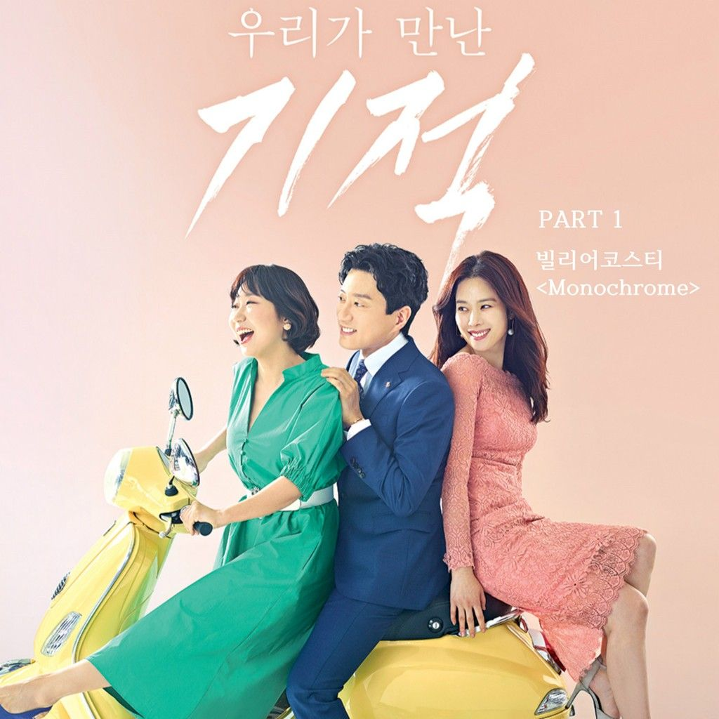 Download Bily Acoustie - Monochrome (OST The Miracle We Met Part.1) Mp3
