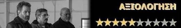 Η Τελευταία Σημαία (Last Flag Flying) Rating