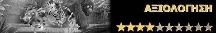 Η ζουγκλοπαρέα (Les as de la jungle) Rating