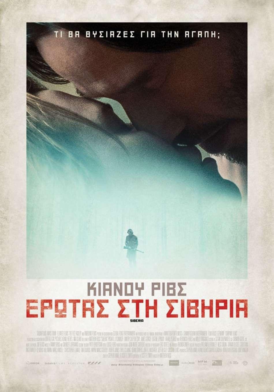 Έρωτας στη Σιβηρία (Siberia) Poster Πόστερ