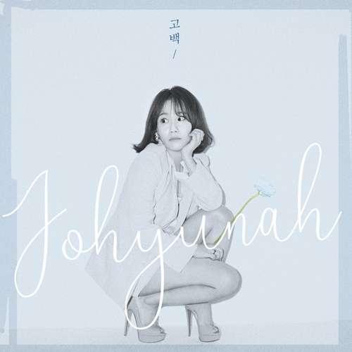 Jo Hyun Ah Lyrics 가사