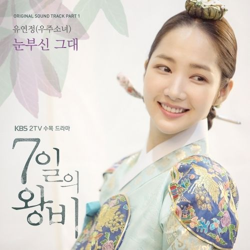Yoo Yeon Jung (Cosmic Girls) - Queen for Seven Days OST Part.1 K2Ost free mp3 download korean song kpop kdrama ost lyric 320 kbps