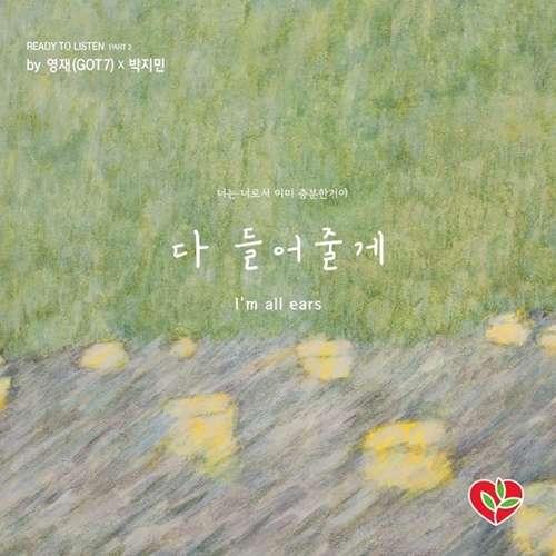 Youngjae Park Jimin Lyrics 가사