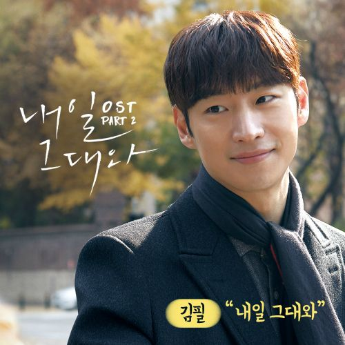 Kim Feel - Tomorrow With You OST Part.2 - With You K2Ost free mp3 download korean song kpop kdrama ost lyric 320 kbps