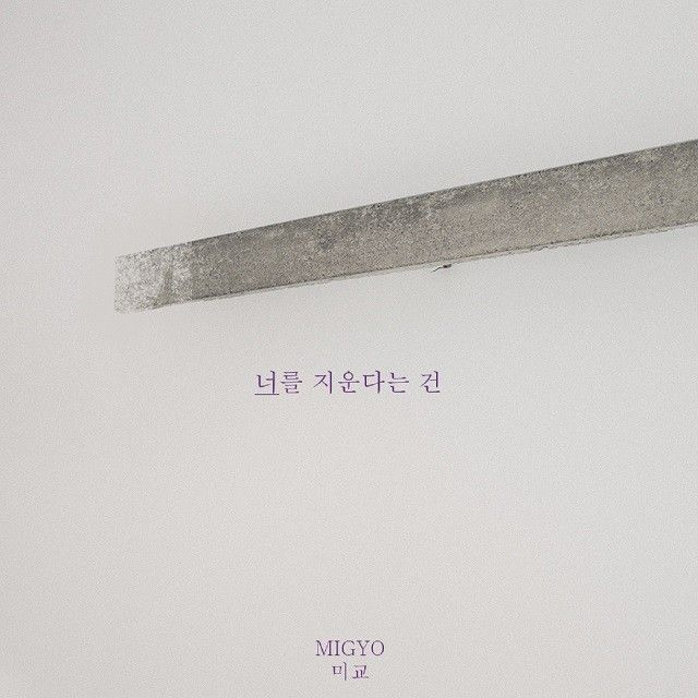 Download Migyo - 너를 지운다는 건 (OST A Poem a Day)  Mp3