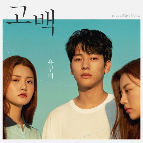 Sungjae Propose Lyrics 가사