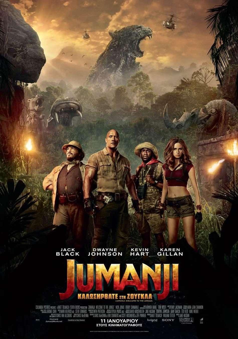Jumanji: Καλωσήρθατε στη ζούγκλα (Jumanji: Welcome To The Jungle) Poster Πόστερ