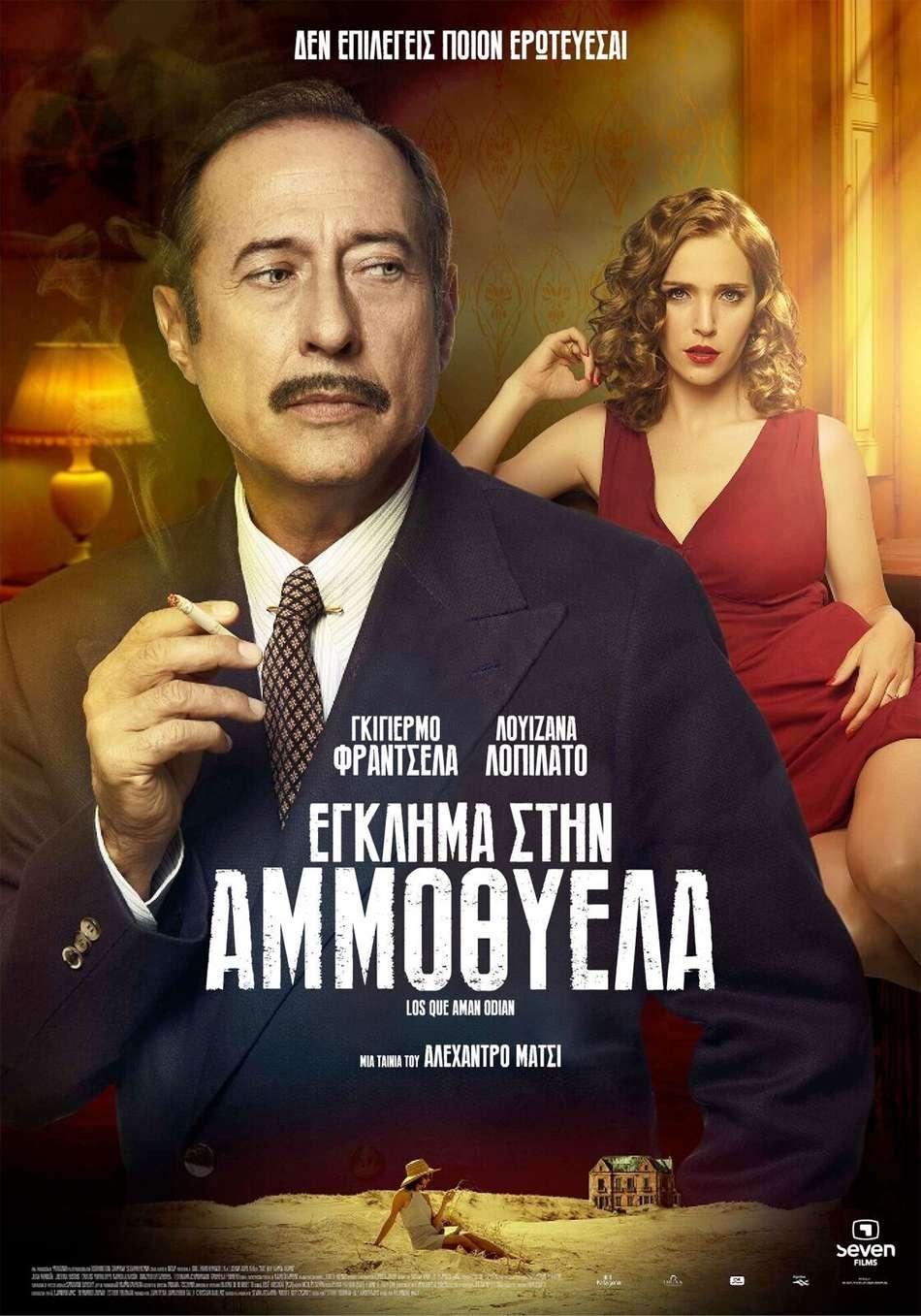 Έγκλημα στην Αμμοθύελλα (Los que Aman Odian) Poster Πόστερ