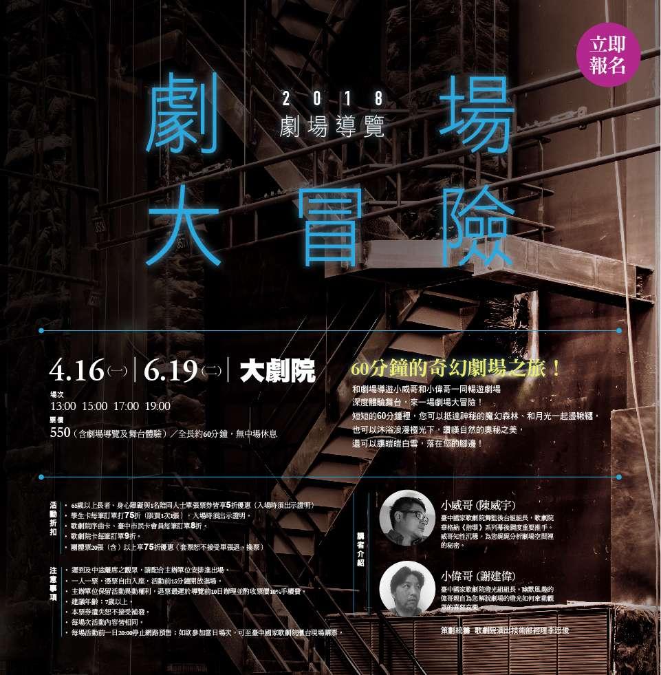 臺中歌劇院2018劇場導覽