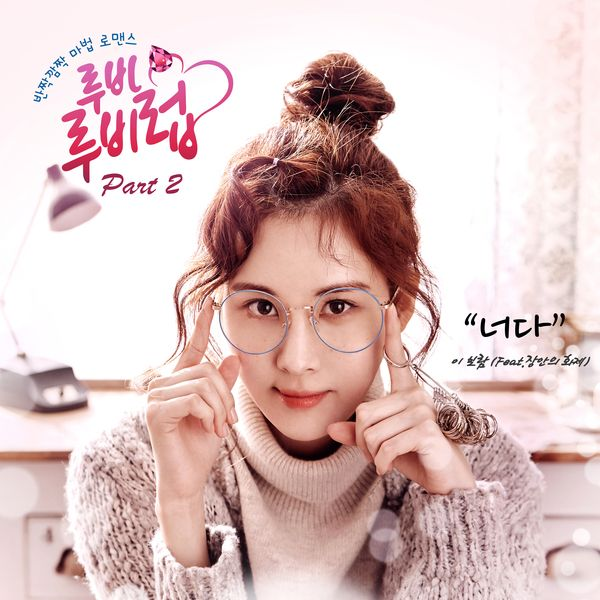 Koni - Ruby Ruby Love OST Part.2 K2Ost free mp3 download korean song kpop kdrama ost lyric 320 kbps