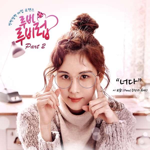 Koni - Ruby Ruby Love OST Part.2 K2Ost free mp3 download korean song kpop kdrama ost lyric 320 kbps