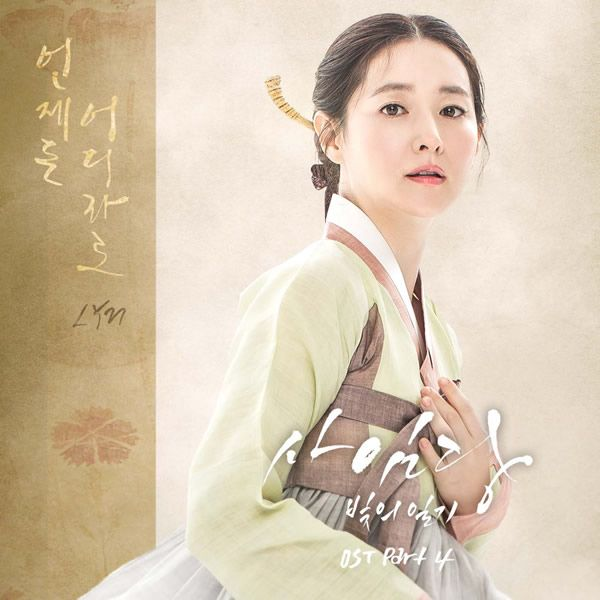 LYn - Saimdang, Memoir of Colors OST Part.4 - Anytime, Anywhere K2Ost free mp3 download korean song kpop kdrama ost lyric 320 kbps