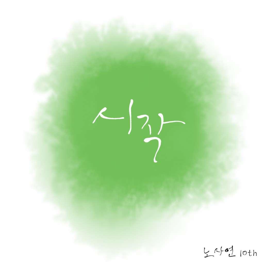 Download Noh Sa Yeon - 시작 Mp3