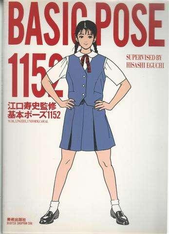 Basic Pose 1152: Volume 1 : 1152, Nakajima, Yuko
