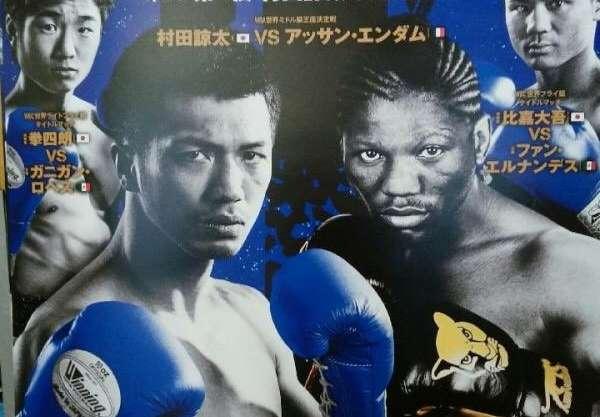 Hassan N'Dam N'Jikam vs Ryota Murata en Vivo – Box – Sábado 20 de Mayo del 2017