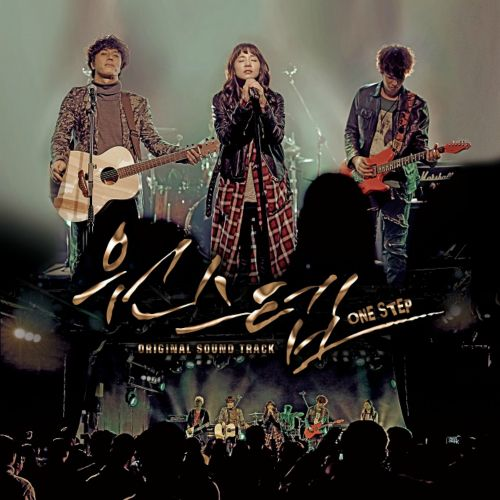 Sandara Park - One Step OST - Various Artists K2Ost free mp3 download korean song kpop kdrama ost lyric 320 kbps