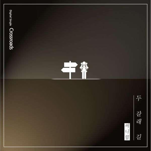 Sunny Hill - Crossroads K2Ost free mp3 download korean song kpop kdrama ost lyric 320 kbps