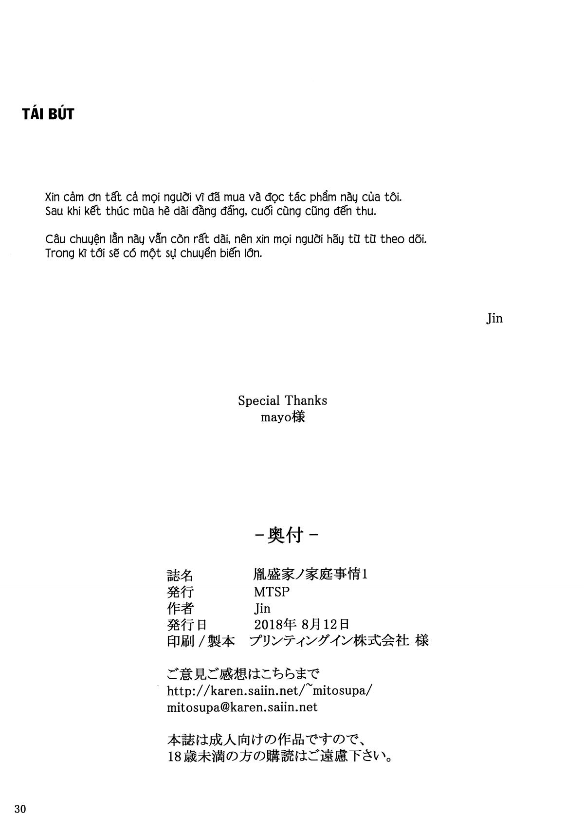 HentaiVN.net - Ảnh 29 - Tanemori-ke no Katei Jijou - 胤盛家ノ家庭事情 ; Gia cảnh của gia đình nhà Tanemori - Chap 01