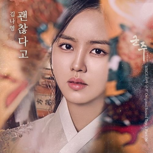 Kim Na Young - Ruler: Master Of The Mask OST Part.6 - I'm OK K2Ost free mp3 download korean song kpop kdrama ost lyric 320 kbps