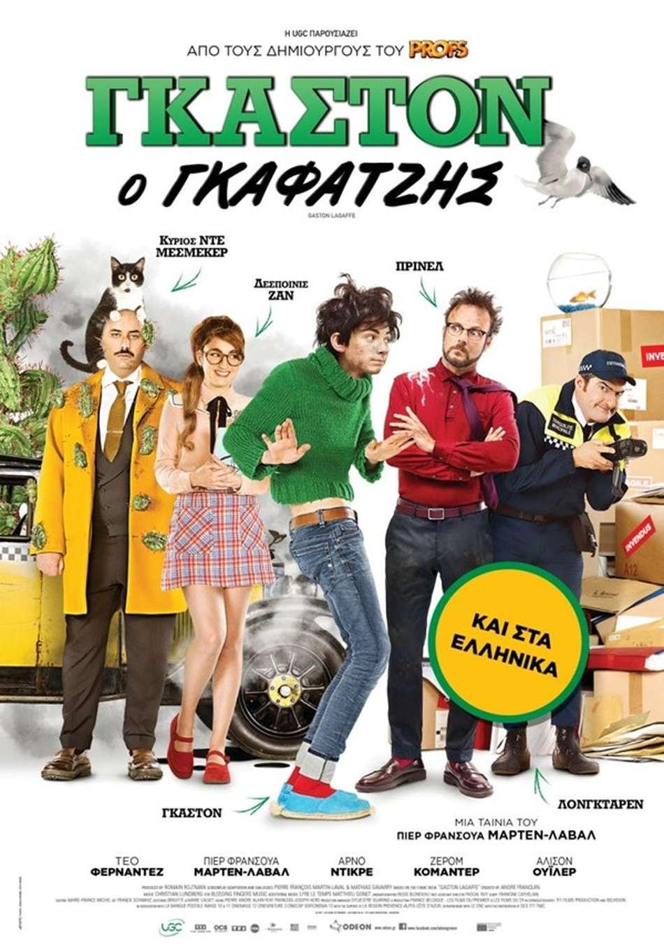 Γκαστόν, ο Γκαφατζής (Gaston Lagaffe) Poster