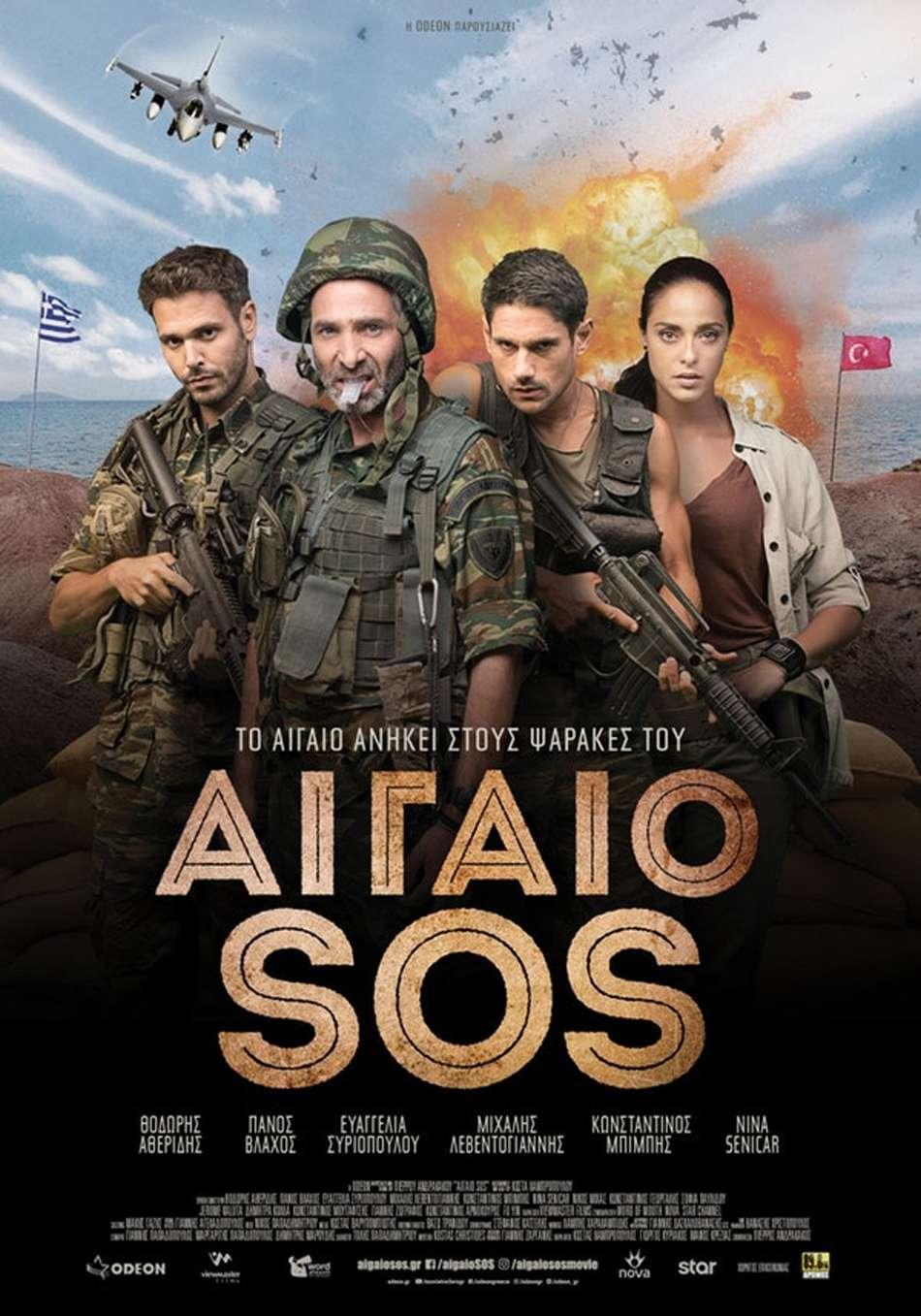 Αιγαίο SOS Poster Πόστερ