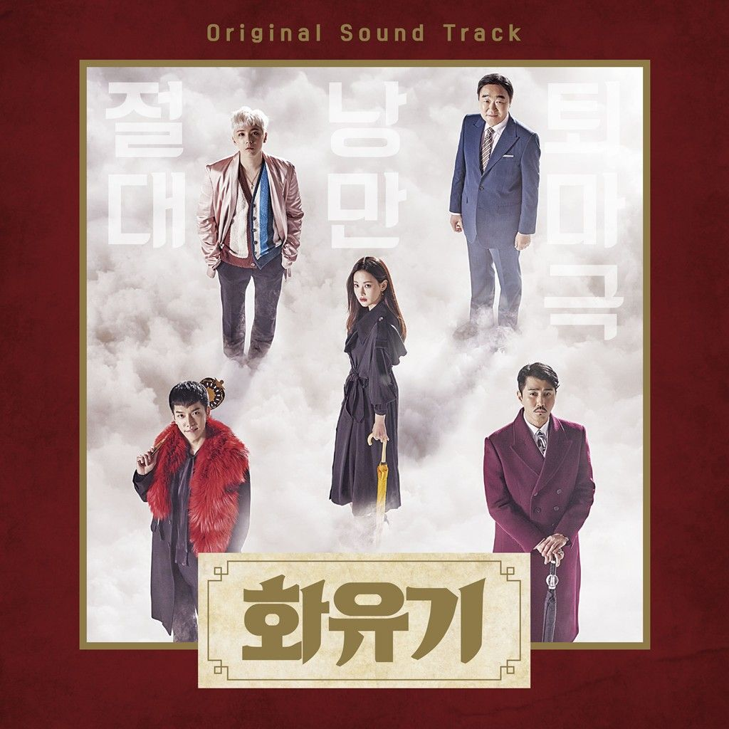 Download [Album] Various Artists – A Korean Odyssey OST (MP3)