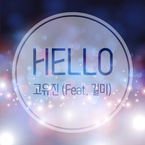 Download Koh Yoo jin (Flower) - Hello Mp3