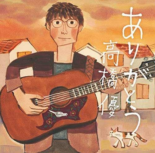 Yu Takahashi Lyrics 歌詞