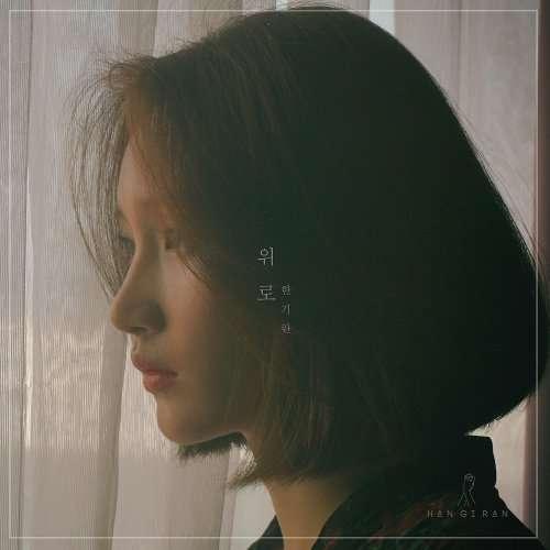 Thumbnail Han Gi Ran - 위로 (Consolation) cover