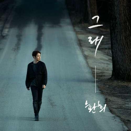 Hwanhee - So It Is K2Ost free mp3 download korean song kpop kdrama ost lyric 320 kbps