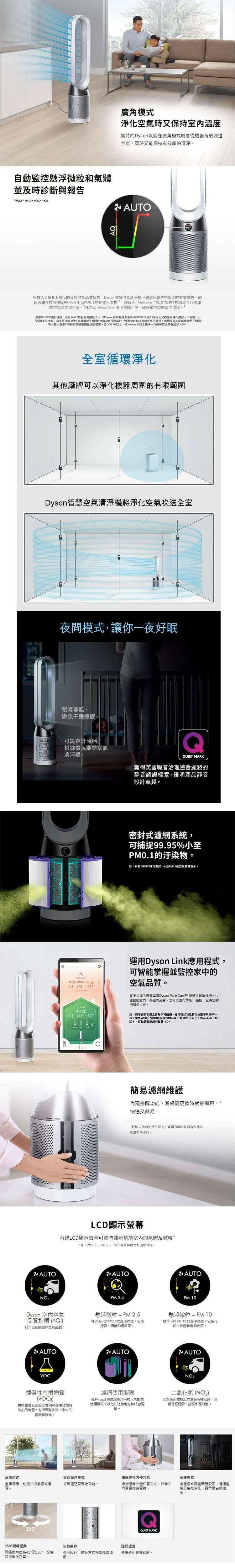72H出貨 Dyson Pure Cool TP 涼風空氣清淨機 空氣清淨機 智慧 無扇葉 風扇