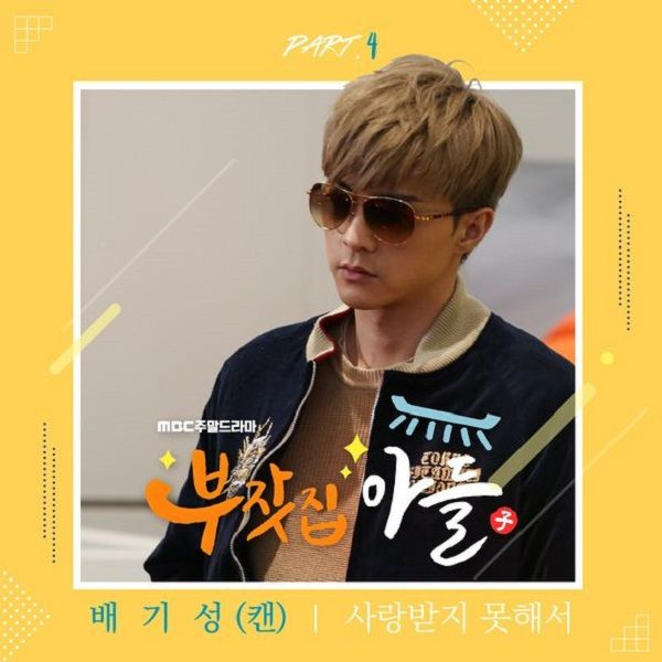 Download Can - 사랑받지 못해서 (OST Rich Family's Son) Mp3