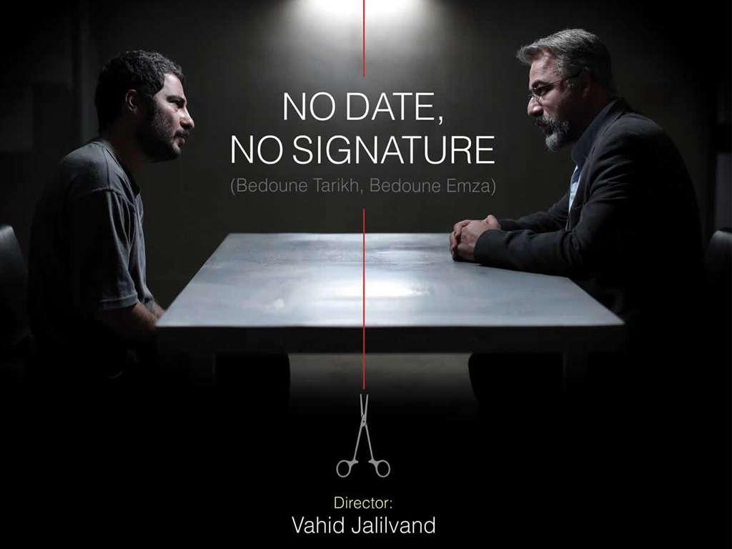Περίπτωση Συνείδησης (Bedoone Tarikh, Bedoone Emza / No Date, No Signature) Poster Πόστερ Wallpaper