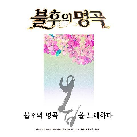 Download [Full Album] Various Artists - Immortal Songs 2: Singing the Legend (Sing The Spring) - EP Mp3 Album Cover