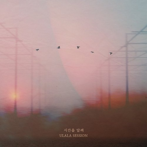 Download Ulala Session - 시간을 달려 (OST A Poem a Day Part.13) Mp3