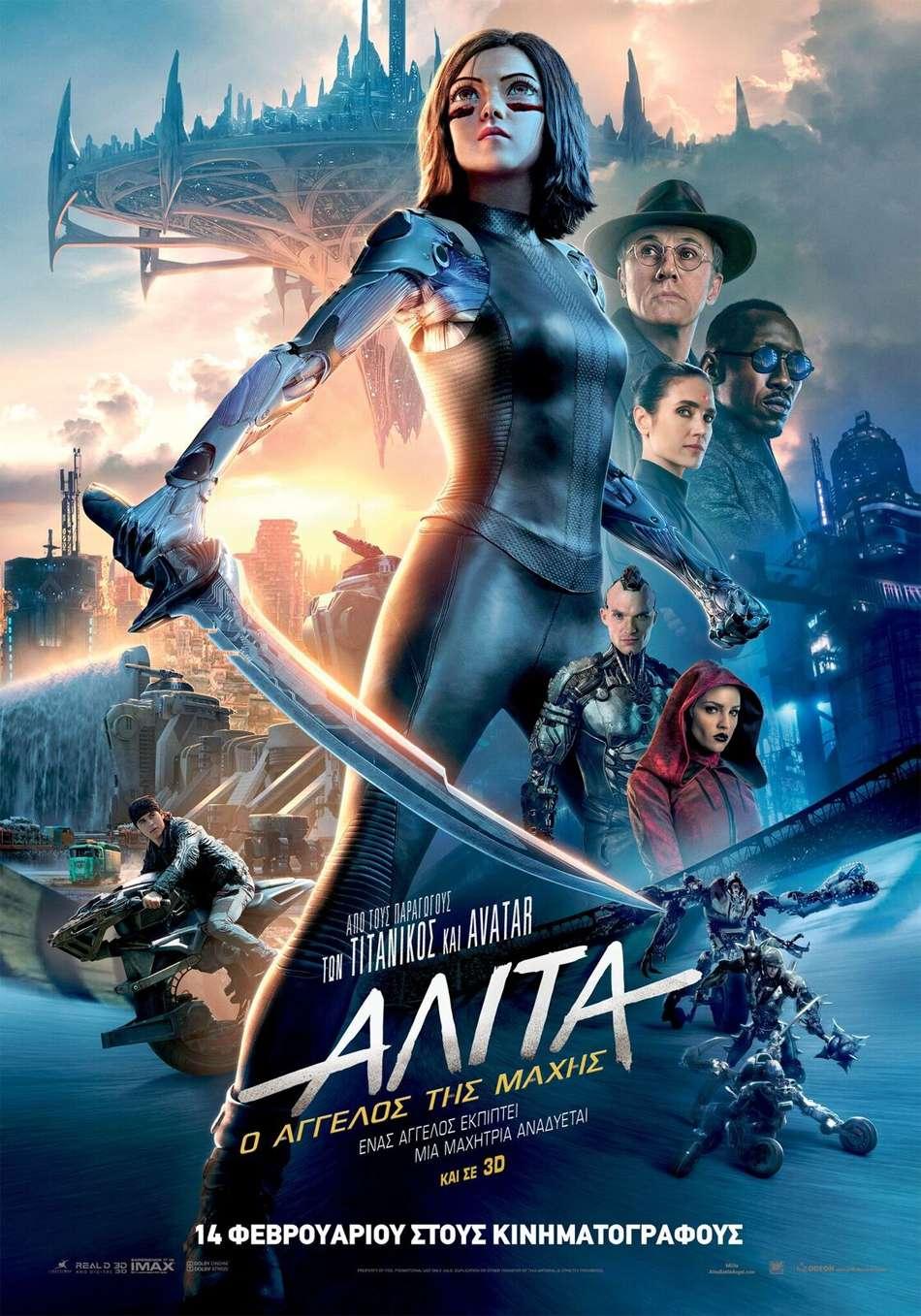 Αλίτα: Ο Άγγελος της Μάχης (Alita: Battle Angel) Poster