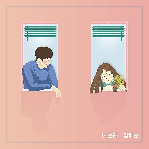 Download Kang Yejun - 너 몰래 Mp3