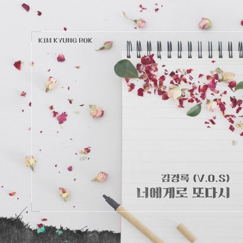 Download V.O.S - 너에게로 또 다시 (OST Love To The End) Mp3