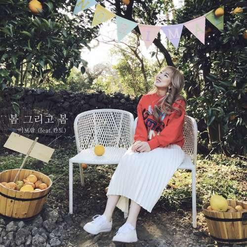Lee Bo Ram (SeeYa) Feat. Kanto - Spring and Spring K2Ost free mp3 download korean song kpop kdrama ost lyric 320 kbps
