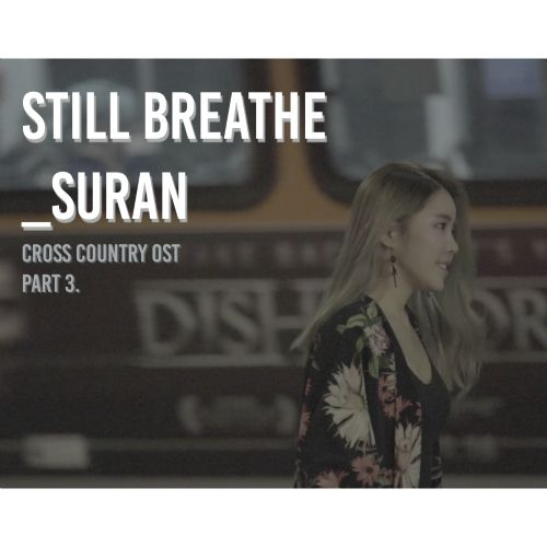 Suran - Cross Country OST Part.3 - Still Breathe K2Ost free mp3 download korean song kpop kdrama ost lyric 320 kbps