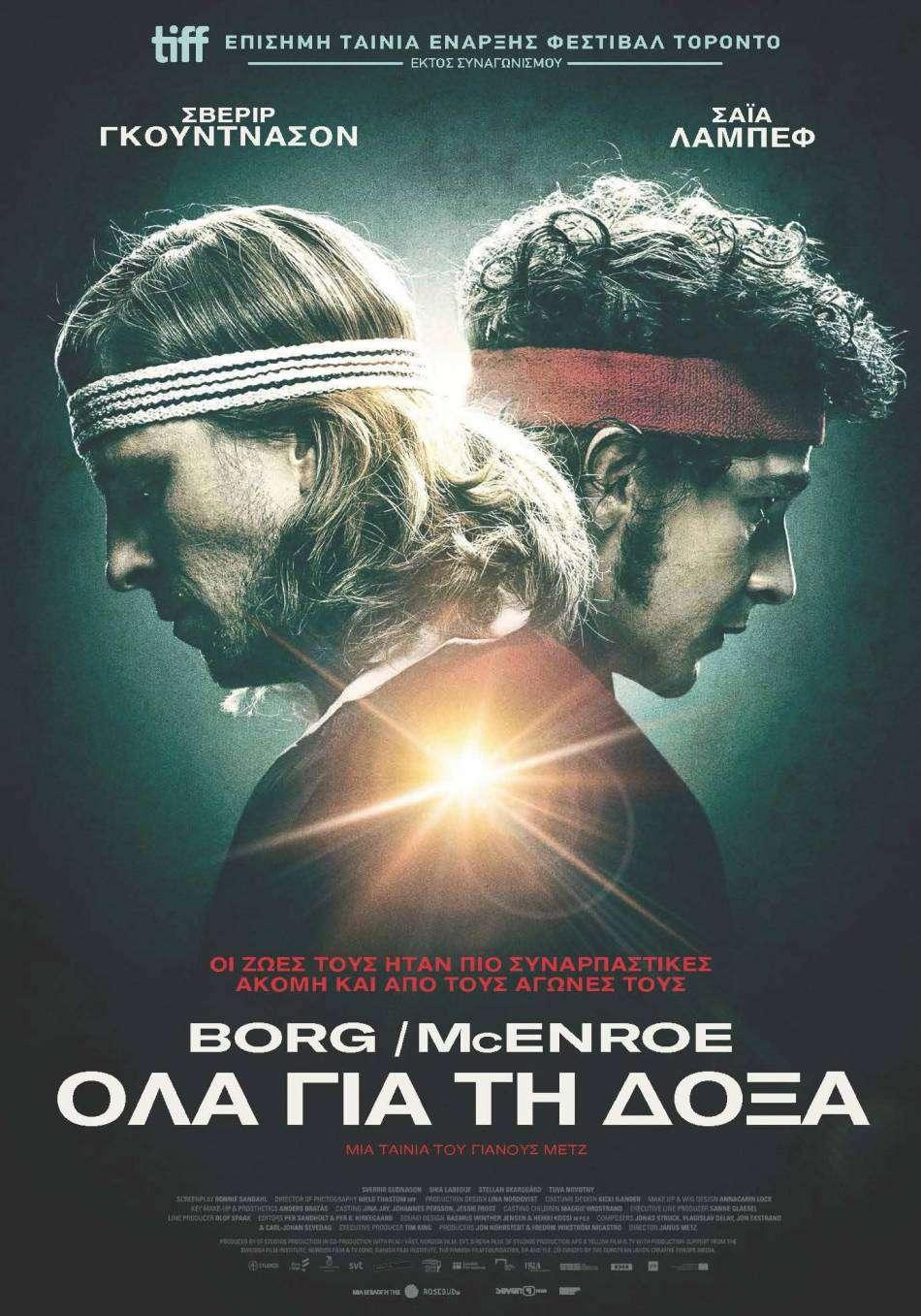 Borg vs McEnroe Όλα για τη Δόξα (Borg vs McEnroe) Poster Πόστερ