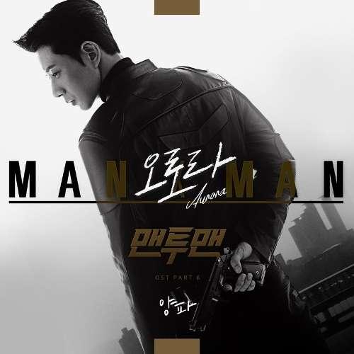 YangPa - Man to Man OST Part.6 - Aurora K2Ost free mp3 download korean song kpop kdrama ost lyric 320 kbps