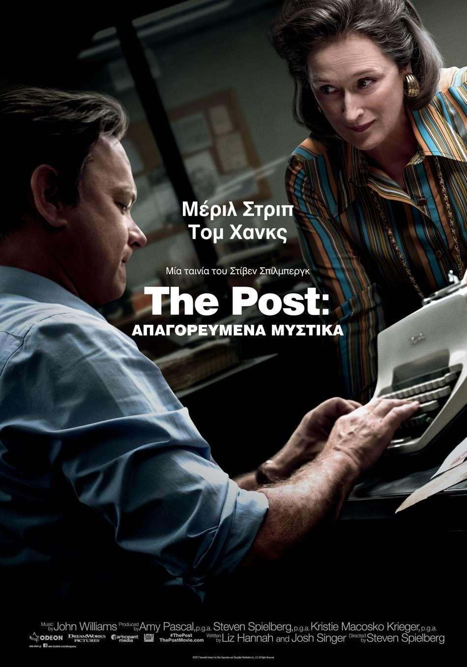 The Post: Απαγορευμένα Μυστικά (The Post) Poster