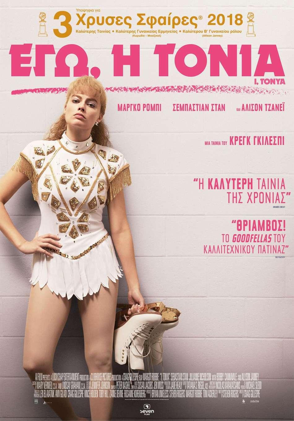 Εγώ, Η Τόνια (I, Tonya) Poster Πόστερ