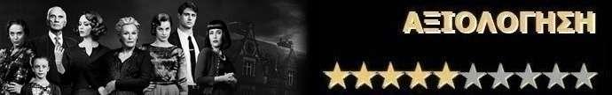Δέκα ύποπτοι για φόνο (Crooked House) Rating