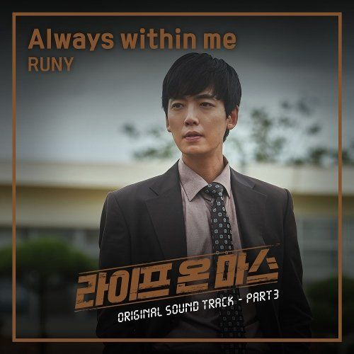 Download RUNY - Always Within Me (OST Life on Mars Part.3) Mp3