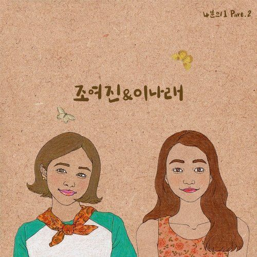 Download Joh Yeojin, Lee Narae - 너와 나의 계절 (With. 김은태) Mp3
